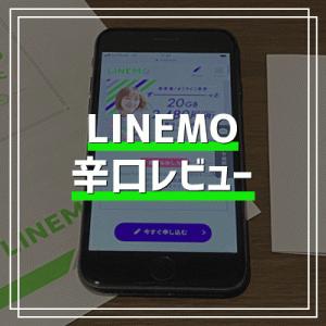 LINEMO(ラインモ)辛口レビュー 速度、初期設定、使い勝手、サポート対応まとめ