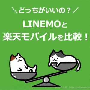 LINEMO(ラインモ)と楽天モバイルを徹底比較 どっちがオトクなのか