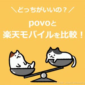 povo(ポヴォ)と楽天モバイルを徹底比較 どっちがオトクなのか