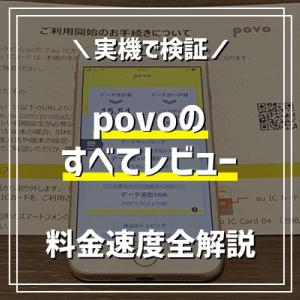 【全解説】povo(ポヴォ、ポボ)使ってわかった口コミ・評判 速度、料金、デメリット、他社比較まとめ