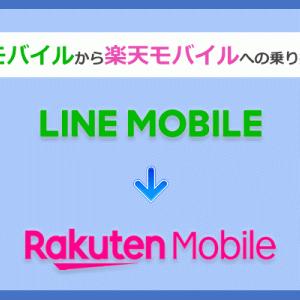 LINEモバイルから楽天モバイルにMNPで乗り換える全手順と注意点を徹底解説