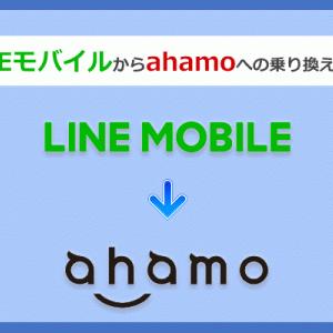 LINEモバイルからahamo(アハモ)にMNPで乗り換える手順と注意点を解説