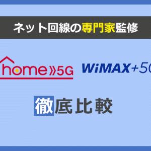 ドコモhome5GとWiMAX5Gホームルーターを徹底比較!どっちがおすすめか専門家が解説します