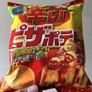 ピザポテト(辛い)