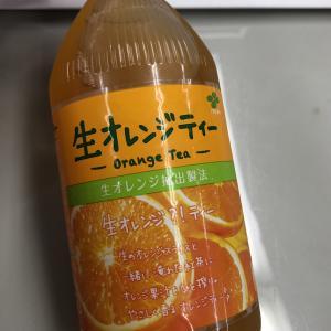 生オレンジティー
