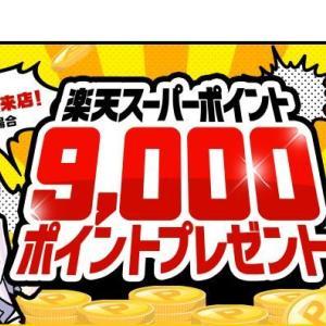 楽天スーパーポイントが、忘年会の幹事で9,000ポイント貯まる⁉