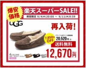 【UGG モカシン】スーパーセールの時より2,000円も安くなってる😀