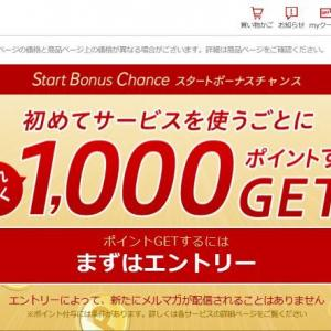 【楽天スーパーポイント】新規入会ポイント以外に、6,000ポイントを追加で簡単に獲得する方法