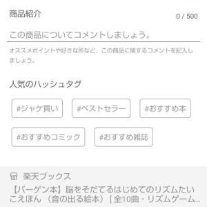 【楽天ROOM】楽天ROOMアプリの機能改善