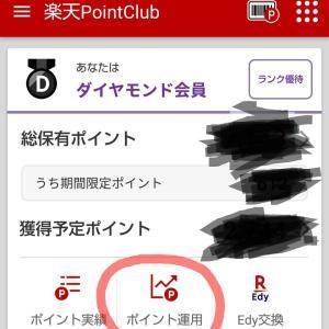 【楽天pointclub】ポイント運用について