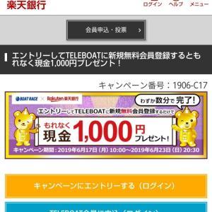 【楽天銀行のお得なキャンペーン】5分程度の新規会員登録で1,000円もらえます