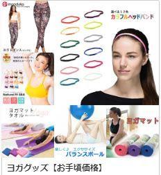 【楽天ROOM】お買い物マラソン 1000円ぽっきりなどおススメコレクション