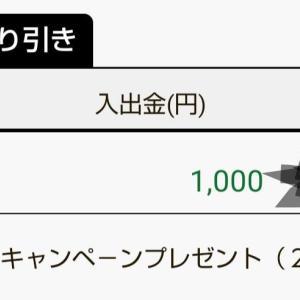 【楽天スーパーポイント】5分の簡単な登録だけで1,000円ゲット❗️