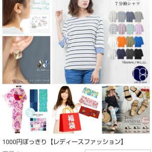 【楽天ROOM】1,000円ぽっきりコレクション