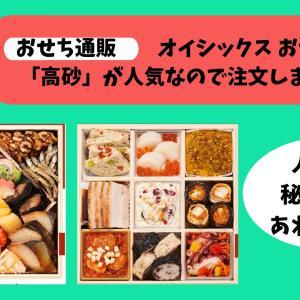オイシックス おせち 一番人気の「高砂」を注文!!