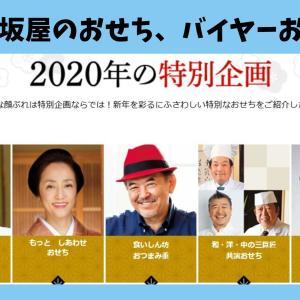 大丸松坂屋のおせちが熱い!! 2020年大丸松坂屋特別企画おせちの誕生秘話!