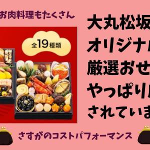 大丸松坂屋おせち説明会に参加!オリジナル厳選おせちの売れ筋商品を紹介