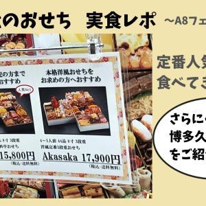 博多久松のおせち実食レポ! A8フェスティバルで食べてきた!