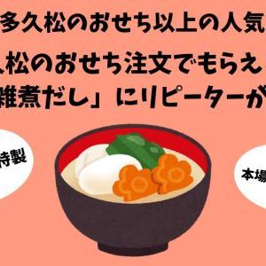 博多久松のおせち、人気の秘密は注文特典の「博多雑煮だし」⁈
