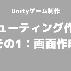 簡単な縦型の2Dシューティング作成(スマホ)。Part1.画面の作成【Unityゲーム作成】