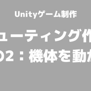 簡単な縦型の2Dシューティング作成(スマホ)。Part2.機体(Player)の動作【Unityゲーム作成】