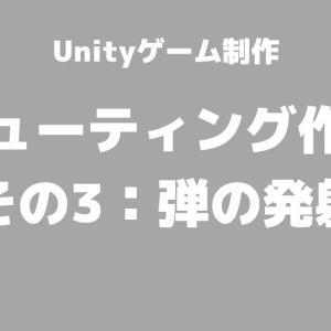 簡単な縦型の2Dシューティング作成(スマホ)。Part3.弾の発射【Unityゲーム作成】