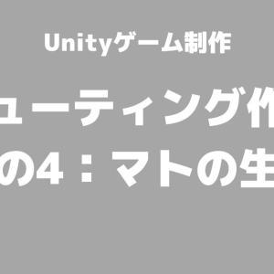 簡単な縦型の2Dシューティング作成(スマホ)。Part4.マトの生成と当たり判定【Unityゲーム作成】