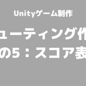簡単な縦型の2Dシューティング作成(スマホ)。Part5.スコア表示とゲーム終了表示【Unityゲーム作成】