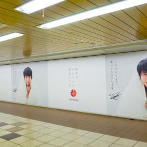 新宿駅にて、羽生さん。