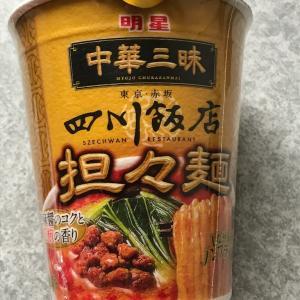 明星中華三昧東京赤坂四川飯店担々麺