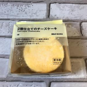 無印良品2層仕立てのチーズケーキ