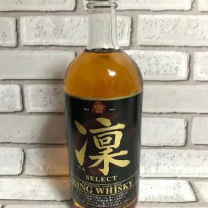 kingwhisky凛セレクト