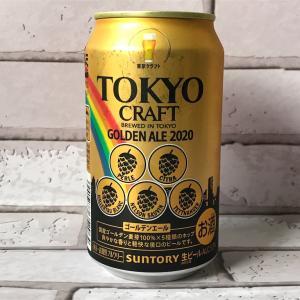 tokyocraftゴールデンエール2020