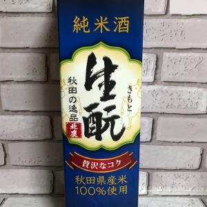 秋田生酛純米酒