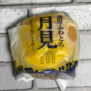 マクドナルド月見バーガー濃厚ふわとろ月見