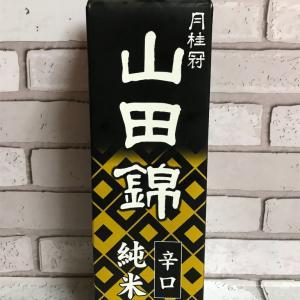月桂冠山田錦