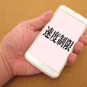 フジワイファイ(Fuji Wi-fi)使い放題プランで速度制限にかかるのは何GB?