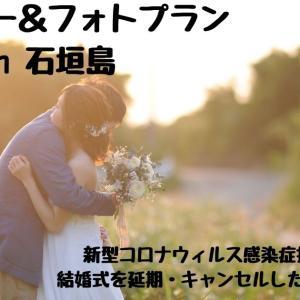 セレモニー&フォトプラン in 石垣島
