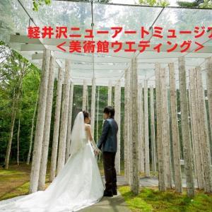 軽井沢の美術館でウエディング&ウエディングフォト