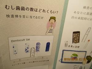 虫歯菌の検査を、歯医者でする