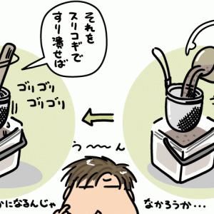 釉薬のツブツブは、果たして撃退できるのか