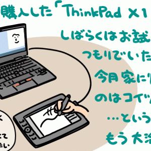 昨年末に買ったThinkPad X1 Yogaに助けられまくってる