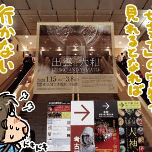 東京国立博物館で開催中の、『出雲と大和』展を観てきたのです