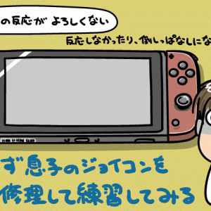 Nintendo Switchの持病である左側スティック故障が発生したので、ジョイコン(L)のスティック交換を行うことにした