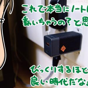 GaN採用で世界最小の65W USB PD充電器 『SlimQ』レビュー