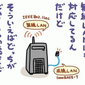 iperf3を使って、仕事場のネットワーク回線速度をはかってみた
