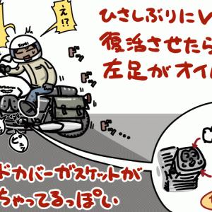 MOTO GUZZI V7 STONEのオイル漏れ修理