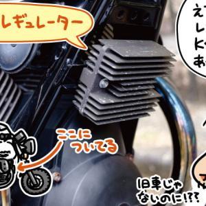 MOTO GUZZI V7の2013~2015年モデルは、どうもレギュレーターに問題があるらしいので確認してみる
