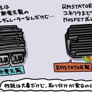 2013年式MOTO GUZZI V7 STONEのレギュレータ-を、MOSFET式のRMSTATOR製品に交換する
