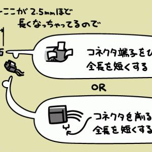 MOTO GUZZI V7 のヘッドライトバルブをLEDに交換するリベンジ